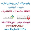 پکیج سوالات آزمون DHA پرستاری امارات دبی-ابوظبی