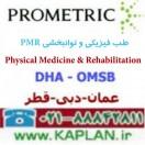 نمونه سوالات آزمون طب فیزیکی و توانبخشی PMR پرومتریک عمان - دبی - قطر