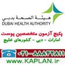 پکیج آزمون DHA متخصصین پوست Dermatology امارات دبی