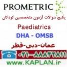 نمونه سوالات آزمون متخصصین کودکان Paediatrics پرومتریک عمان - دبی - قطر