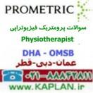 پکیج آزمون DHA فیزیوتراپی امارات دبی
