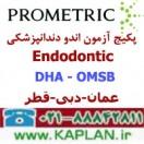 نمونه سوالات آزمون متخصصین اندو - درمان ریشه  Endodontic پرومتریک عمان - دبی - قطر