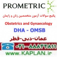 نمونه سوالات آزمون متخصصین زنان و زایمان Obstetrics and Gynaecology پرومتریک عمان - دبی - قطر