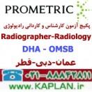 نمونه سوالات آزمون رادیوگرافر - رادیولوژی Radiographer - Radiology پرومتریک عمان - دبی - قطر