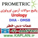 نمونه سوالات آزمون متخصصین اورولوژی Urology پرومتریک عمان - دبی - قطر