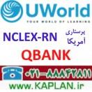 UWorld NCLEX-RN QUESTION BANK 2016 بانک سوالات پرستاری RN آمریکا