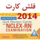 Saunders Q & A Review Cards for the NCLEX-RN® Exam, 2e  فلش کارت