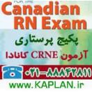 پکیج پرستاری کانادا - Canadian RN Exam-آزمون CRNE