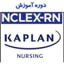دوره ویدیویی NCLEX Kaplan Video پرستاری آمریکا - کاپلان