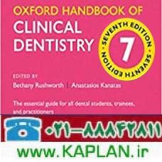Oxford Handbook of Clinical Dentistry 7th Edition 2020 کتاب هندبوک دندانپزشکی کلینیکال آکسفورد تمام رنگی