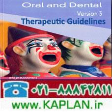 گایدلاین دندانپزشکی استرالیا Therapeutic Guidelines - Oral and Dental Version 3 2019