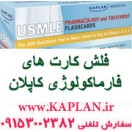 Kaplan Medical USMLE Pharmacology and Treatment Flashcards
