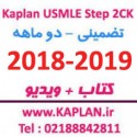 پکیج تضمینی کاپلان کتاب (تمام رنگی) ویدیو Kaplan USMLE Step 2 CK 2018-2019