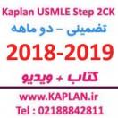 پکیج تضمینی کاپلان کتاب (تمام رنگی) ویدیو Kaplan USMLE Step 2 CK 2017