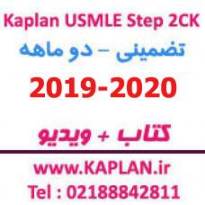 پکیج تضمینی کاپلان کتاب (تمام رنگی) ویدیو Kaplan USMLE Step 2 CK 2019-2020