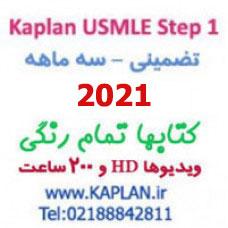 پکیج تضمینی کاپلان (تمام رنگی-ده جلد کتاب)+ویدیو Kaplan USMLE Step 1 2021-2022
