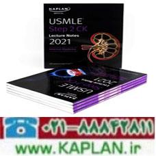 USMLE Step 2 CK Lecture Notes 2021 کتابهای کاپلان تمام رنگی