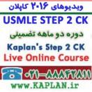ویدیوهای 2016 کاپلان Kaplan USMLE Step 2CK CA