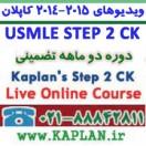 ویدیوهای 2014-2015 کاپلان Kaplan USMLE Step 2CK CA