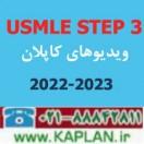 دوره ویدیویی Kaplan USMLE Step 3 On Demand 2020-2021