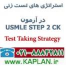 استراتژی تست زنی در USMLE STEP 2 CK
