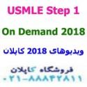 ویدیوهای کاپلان KAPLAN USMLE Step 1 - On Demand 2018