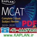 کتابهای الکترونیکی MCAT Complete 7-Book Subject Review 2019-2020 PDF