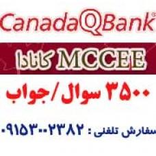 سوالات CanadaQbank برای MCCEE