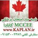 شبیه ساز امتحان پزشکی MCCEE کانادا