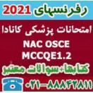 پکیج کتابها MCCQE1-NAC OSCE پزشکی کانادا 2022-2021