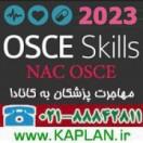 کتاب NAC OSCE 2018 کانادا