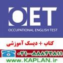پکیج آموزشی OET پزشکان ویرایش 2018-2019