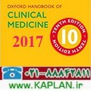 Oxford Handbook of Clinical Medicine 10th Edition 2017  تمام رنگی