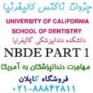 جزوات ناگتس NBDE PART 1 کالیفرنیا