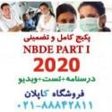 پکیج NBDE Part 1 2018 دندانپزشکی آمریکا