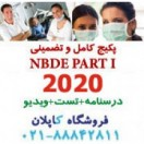 پکیج NBDE Part 1 2020 دندانپزشکی آمریکا