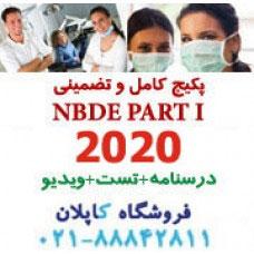 پکیج NBDE Part 1 2019 دندانپزشکی آمریکا