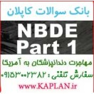 بانک سوالات کاپلان NBDE PART 1