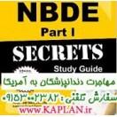 کتاب NBDE Part I Secrets Study Guide