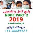 پکیج جامع NBDE Part2 2018 دندانپزشکی آمریکا