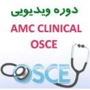 سیستم ویدیویی Ace the OSCE برای آزمون AMC CLINICAL استرالیا