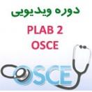 سیستم ویدیویی Ace the OSCE برای آزمون PLAB 2