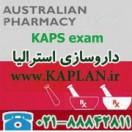 منابع 2020 APEC داروسازی استرالیا - آزمون KAPS