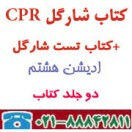 Comprehensive Pharmacy Review for NAPLEX 2013 Edition 8 کتاب داروسازی شارگل + تست