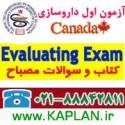 داروسازی کانادا - پکیج مصباح (درسنامه+تست) Evaluating Exam 2020-2021