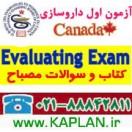 داروسازی کانادا - پکیج مصباح (درسنامه+تست) Evaluating Exam 2018-2019