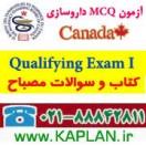 مصباح داروسازی کانادا Qualifying Exam I