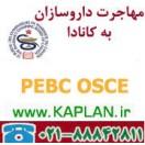 منابع آزمون OSCE داروسازی کانادا