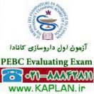 پکیج آزمون داروسازی کانادا Evaluating Exam