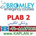 PLAB 2 مجموعه ویدیویی